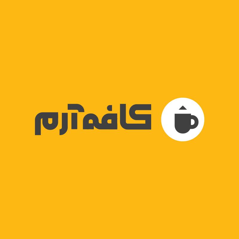 چرا باید برای طراحی لوگو هزینه کرد - اولین پادکست کافه آرم ...پادکست کافه آرم
